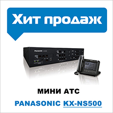 МИНИ АТС Panasonic KX-NS500